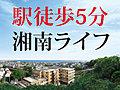 【駅徒歩5分】 ライフレビュー大磯
