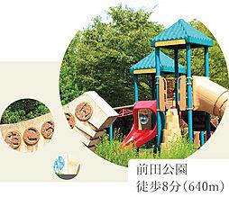 前田公園 約640m(徒歩8分)