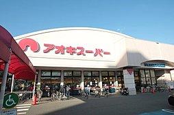 アオキスーパー 植田店 徒歩6分(約430m)