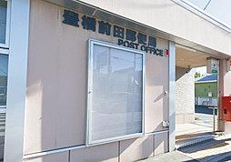 豊橋前田郵便局 約170m(徒歩3分)