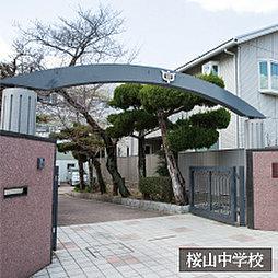 桜山中学校 約1,400m(徒歩18分)
