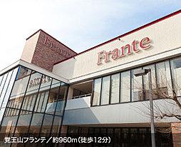 覚王山フランテ 約960m(徒歩12分)