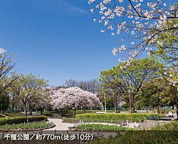千種公園 約770m(徒歩10分)