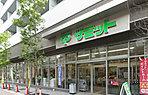 サミットストア渋谷本町店 約670m(徒歩9分)