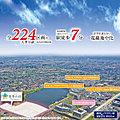【ダイワハウス】レイクタウン美季の杜 (建築条件付宅地分譲)