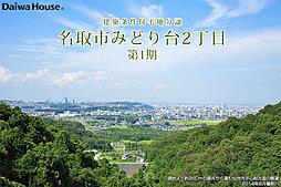 【ダイワハウス】名取市みどり台2丁目 第1期 (建築条件付宅地...