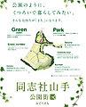 【ダイワハウス】同志社山手公園街区みどりまち (京都支社)(建築条件付宅地分譲)
