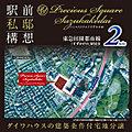 【ダイワハウス】プレシャススクエアすずかけ台 第2期(建築条件付宅地分譲)