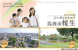 【ダイワハウス】ジーヴォスクエア筑西市榎生 (分譲住宅)