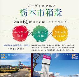 【ダイワハウス】ジーヴォスクエア栃木市箱森 (分譲住宅)