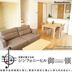 【ダイワハウス】シンフォニーヒル御領 (分譲住宅)