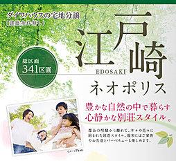 【ダイワハウス】江戸崎ネオポリス みる藍の丘 (分譲宅地)