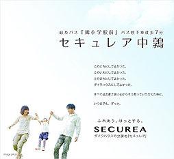 【ダイワハウス】セキュレア中鶉 (建築条件付宅地分譲)