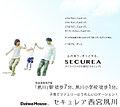 【ダイワハウス】セキュレア西宮夙川 (建築条件付宅地分譲)