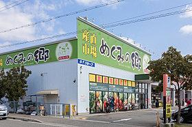 農産物直営店【めぐみの郷】(約600m・徒歩8分)