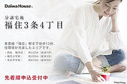 【ダイワハウス】福住3条4丁目 (分譲宅地)