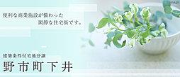 【ダイワハウス】野市町下井 A街区・B街区 (建築条件付宅地分...