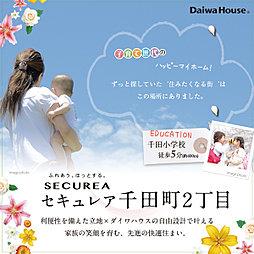 【ダイワハウス】セキュレア千田町2丁目 (建築条件付宅地分譲)