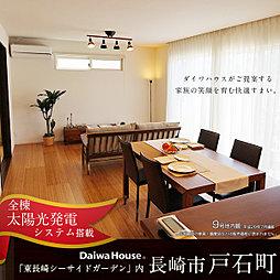 【ダイワハウス】長崎市戸石町 (分譲住宅)