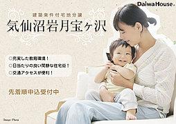 【ダイワハウス】気仙沼岩月宝ヶ沢 (建築条件付宅地分譲)