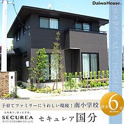 【ダイワハウス】セキュレア国分 (分譲住宅)