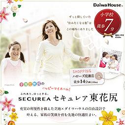 【ダイワハウス】セキュレア東花尻 (建築条件付宅地分譲)