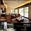【ダイワハウス】ガーデンシティ舞多聞88街区 (分譲住宅)