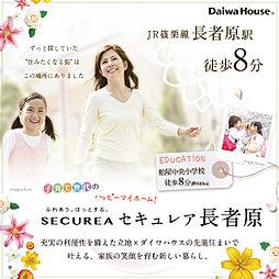 【ダイワハウス】セキュレア長者原 (建築条件付宅地分譲)