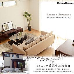 【ダイワハウス】セキュレア香芝すみれ野II (分譲住宅)