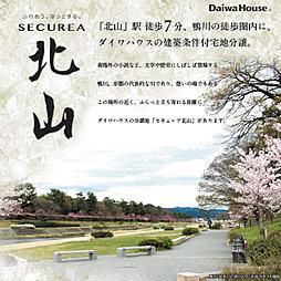 【ダイワハウス】セキュレア北区上賀茂 (建築条件付宅地分譲)