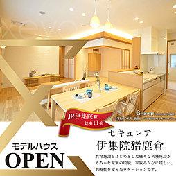 【ダイワハウス】セキュレア伊集院猪鹿倉 (分譲住宅)