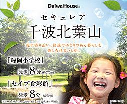 【ダイワハウス】セキュレア千波北葉山 (建築条件付宅地分譲)