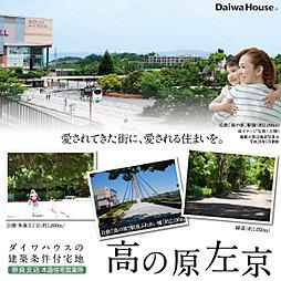 【ダイワハウス】高の原 左京 (奈良支店 木造住宅営業所)(建...