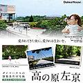 【ダイワハウス】高の原 左京 (奈良支店 木造住宅営業所)(建築条件付宅地分譲)