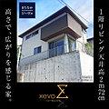 【ダイワハウス】まちなかジーヴォ船橋海神 (分譲住宅)