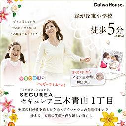 【ダイワハウス】セキュレア三木青山1丁目 (建築条件付宅地分譲)