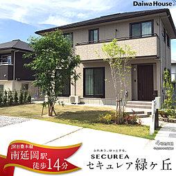 【ダイワハウス】セキュレア緑ヶ丘 (分譲住宅)