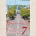 【ダイワハウス】多摩センタープロジェクト (分譲宅地)