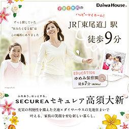 【ダイワハウス】セキュレア高須大新 (建築条件付宅地分譲)