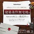 【ダイワハウス】セキュレア吹上 (建築条件付宅地分譲)