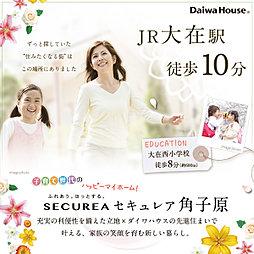 【ダイワハウス】セキュレア角子原 (建築条件付宅地分譲)