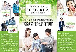 【ダイワハウス】セキュレア飯玉町 (建築条件付宅地分譲)