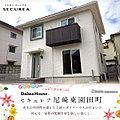 【ダイワハウス】セキュレア尼崎東園田町 (分譲住宅)