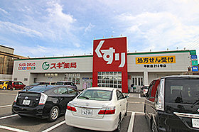 スギ薬局 平坂店 (約2,040m:徒歩26分)
