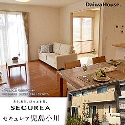 【ダイワハウス】セキュレア児島小川 (分譲住宅)