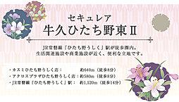 【ダイワハウス】セキュレア牛久ひたち野東II (建築条件付宅地...