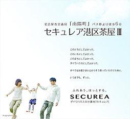 【ダイワハウス】セキュレア港区茶屋III (建築条件付宅地分譲)