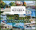 【ダイワハウス】セキュレア東川口 (建築条件付宅地分譲)