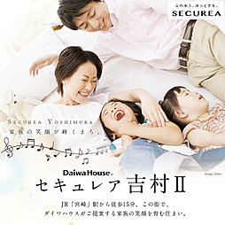 【ダイワハウス】セキュレア吉村II (建築条件付宅地分譲)