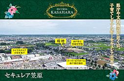 【ダイワハウス】セキュレア笠原 (分譲住宅)